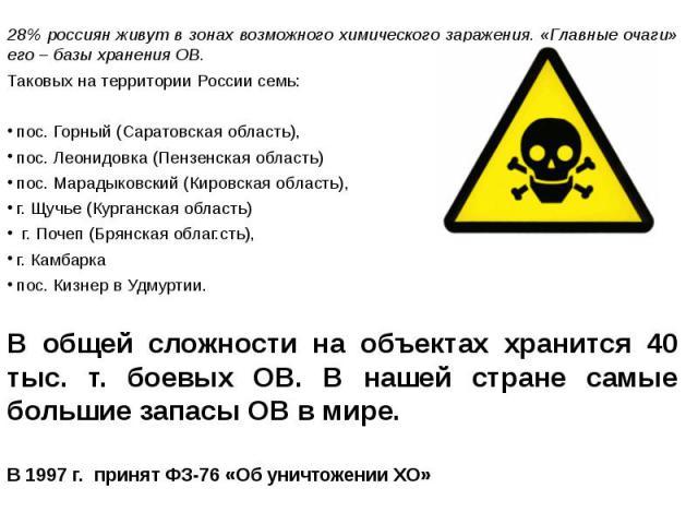 28% россиян живут в зонах возможного химического заражения. «Главные очаги» его – базы хранения ОВ. 28% россиян живут в зонах возможного химического заражения. «Главные очаги» его – базы хранения ОВ. Таковых на территории России семь: пос. Горный (С…