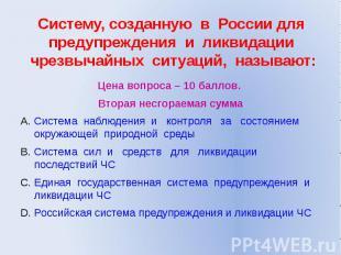 Систему, созданную в России для предупреждения и ликвидации чрезвычайных ситуаци