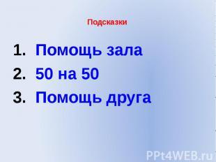 Подсказки Помощь зала 50 на 50 Помощь друга