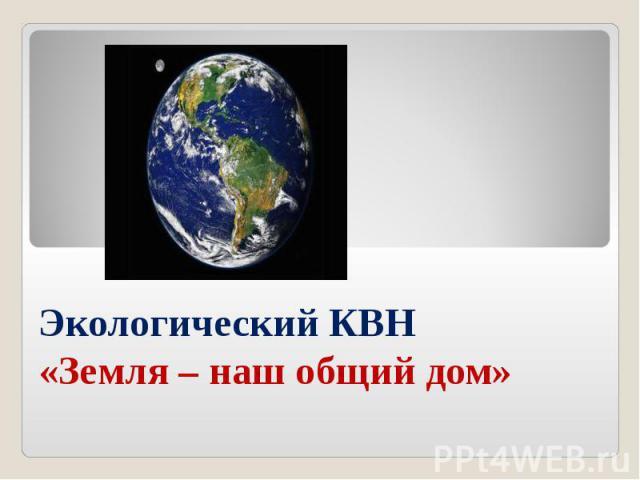 Экологический КВН «Земля – наш общий дом»