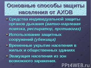 Основные способы защиты населения от АХОВ Средства индивидуальной защиты органов
