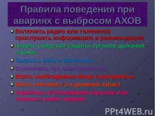 Правила поведения при авариях с выбросом АХОВ Включить радио или телевизор просл