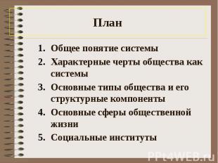 План Общее понятие системы Характерные черты общества как системы Основные типы