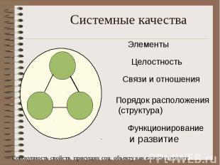 Системные качества Совокупность свойств, присущих соц. объекту как единому целом