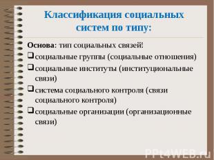 Классификация социальных систем по типу: Основа: тип социальных связей! социальн