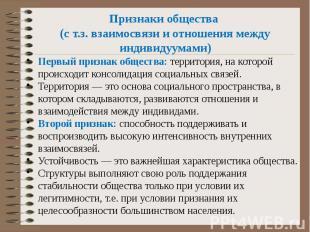 Признаки общества (с т.з. взаимосвязи и отношения между индивидуумами) Первый пр