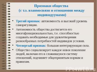 Признаки общества (с т.з. взаимосвязи и отношения между индивидуумами) Третий пр