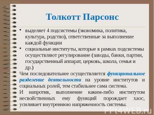 Толкотт Парсонс выделяет 4 подсистемы (экономика, политика, культура, родство),