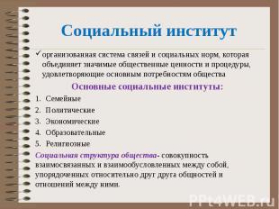 Социальный институт организованная система связей и социальных норм, которая объ