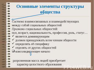 Основные элементы структуры общества Система взаимосвязанных и взаимодействующих