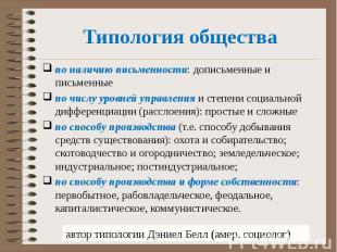 Типология общества по наличию письменности: дописьменные и письменные по числу у