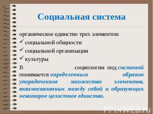 Социальная система органическое единство трех элементов: социальной общности соц