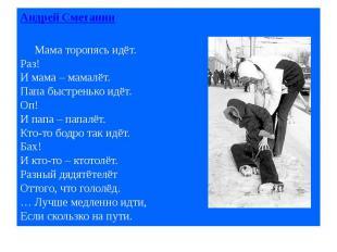 Андрей Сметанин Мама торопясь идёт. Раз! И мама – мамалёт. Папа быстренько идёт.
