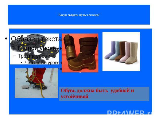 Какую выбрать обувь в гололед?