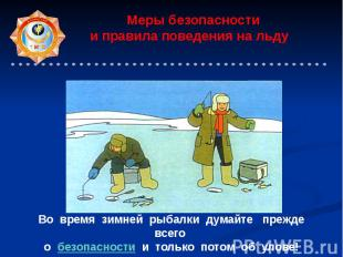 Меры безопасности и правила поведения на льду * * * * * * * * * * * * * * * * *