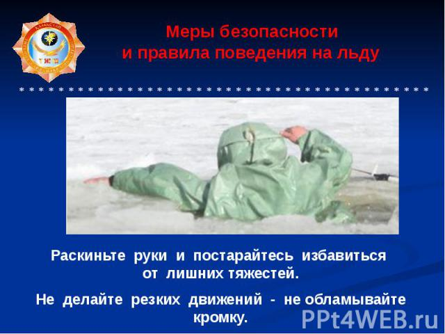 Меры безопасности и правила поведения на льду * * * * * * * * * * * * * * * * * * * * * * * * * * * * * * * * * * * * * * * * * *