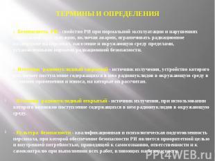 ТЕРМИНЫ И ОПРЕДЕЛЕНИЯ ТЕРМИНЫ И ОПРЕДЕЛЕНИЯ - Безопасность РИ- свойс