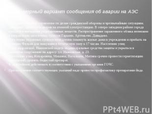 Примерный вариант сообщения об аварии на АЭС Внимание! Говорит управление по дел