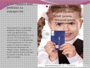 3. Не пишите имя ребенка на имуществе Имя ребенка не должно быть видимым снаружи