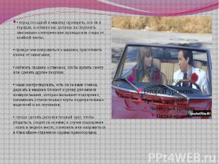 • перед посадкой в машину проверить, все ли в порядке, особенно вас должны насто