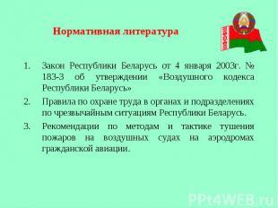 Закон Республики Беларусь от 4 января 2003г. № 183-З об утверждении «Воздушного