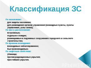 По назначению: для защиты населения; для размещения органов управления (командны