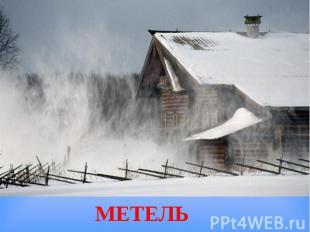 МЕТЕЛЬ МЕТЕЛЬ