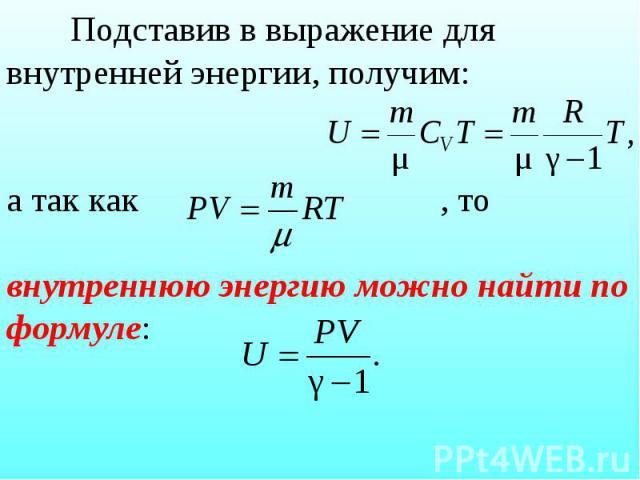 Формула внут энегрии