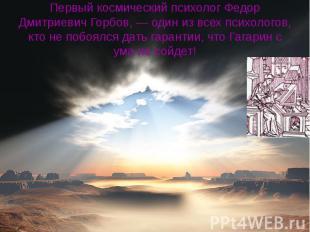 Первый космический психолог Федор Дмитриевич Горбов, — один из всех психологов,