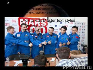 В 2030 году космонавты обещают запуск на Марс и медико-психологический отбор идё