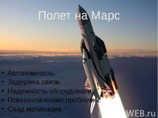 Полет на Марс Автономность. Задержка связи. Надежность оборудования. Психологиче