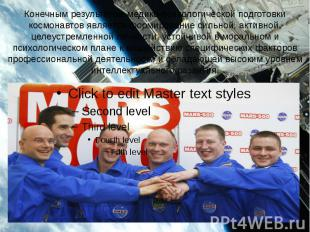 Конечным результатом медико-психологической подготовки космонавтов является форм