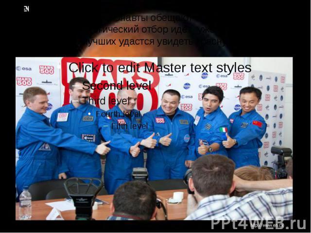 В 2030 году космонавты обещают запуск на Марс и медико-психологический отбор идёт уже сегодня . Лишь лучшим из лучших удастся увидеть красную планету.