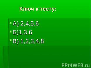 А) 2,4,5,6 А) 2,4,5,6 Б)1,3,6 В) 1,2,3,4,8