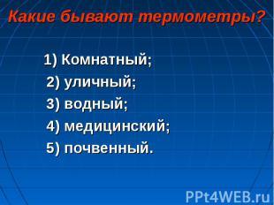 1) Комнатный; 1) Комнатный; 2) уличный; 3) водный; 4) медицинский; 5) почвенный.
