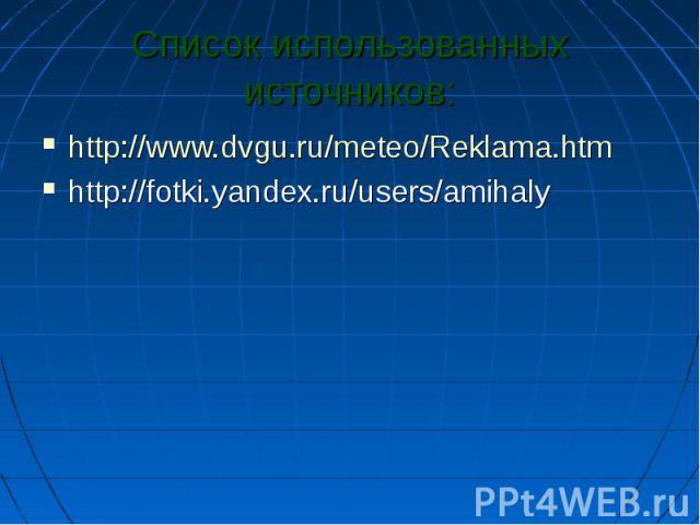 http://www.dvgu.ru/meteo/Reklama.htm http://www.dvgu.ru/meteo/Reklama.htm http://fotki.yandex.ru/users/amihaly