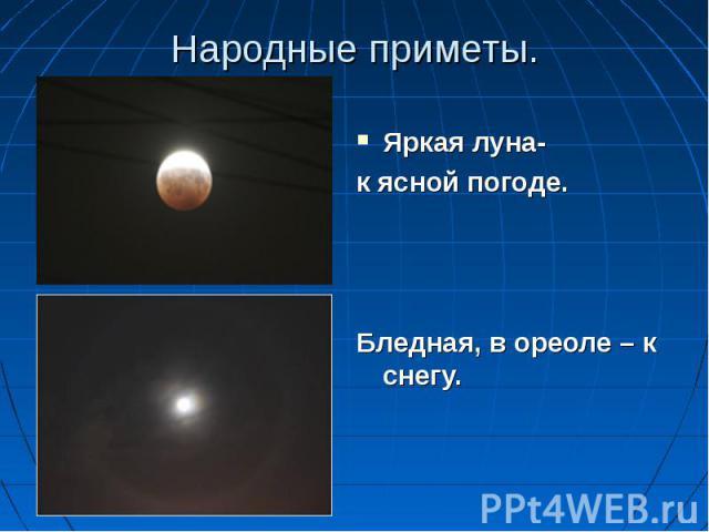 Яркая луна- Яркая луна- к ясной погоде. Бледная, в ореоле – к снегу.