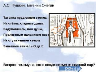 А.С. Пушкин. Евгений Онегин А.С. Пушкин. Евгений Онегин Татьяна пред окном стоял