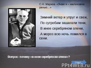Вопрос: почему «в инее серебряном олени»? С.Н. Марков. «Знаю я – малиновою ранью