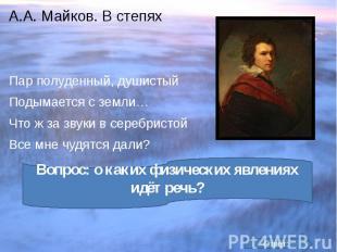 А.А. Майков. В степях А.А. Майков. В степях Пар полуденный, душистый Подымается