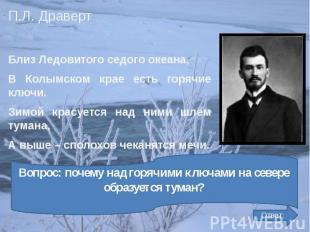 П.Л. Драверт П.Л. Драверт Близ Ледовитого седого океана, В Колымском крае есть г