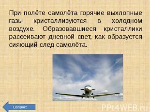При полёте самолёта горячие выхлопные газы кристаллизуются в холодном воздухе. О