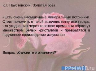 К.Г. Паустовский. Золотая роза К.Г. Паустовский. Золотая роза «Есть очень насыще