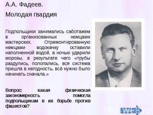 А.А. Фадеев. А.А. Фадеев. Молодая гвардия Подпольщики занимались саботажем в орг