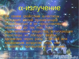 -излучение По своим свойствам -частицы обладают малой проникающей способностью и