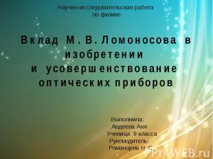 Научно-исследовательская работа по физике Вклад М. В. Ломоносова в изобретении и