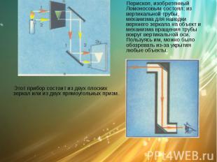 Перископ Перископ, изобретенный Ломоносовым состоял: из вертикальной трубы, меха
