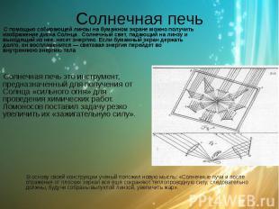 Солнечная печь С помощью собирающей линзы на бумажном экране можно получить изоб