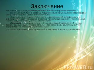 Заключение М.В.Ломоносов был крупным специалистом в области теоретической оптики