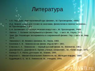 Литература А.В. Перышки «Факультативный курс физики», М. Просвещение, 1980г. И.Д